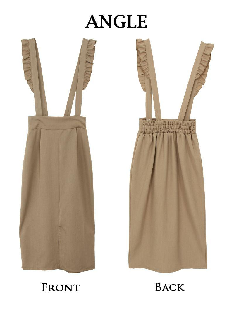 【Rvate】フリルサス付きタイトスカート ミディ丈Iラインジャンパースカート