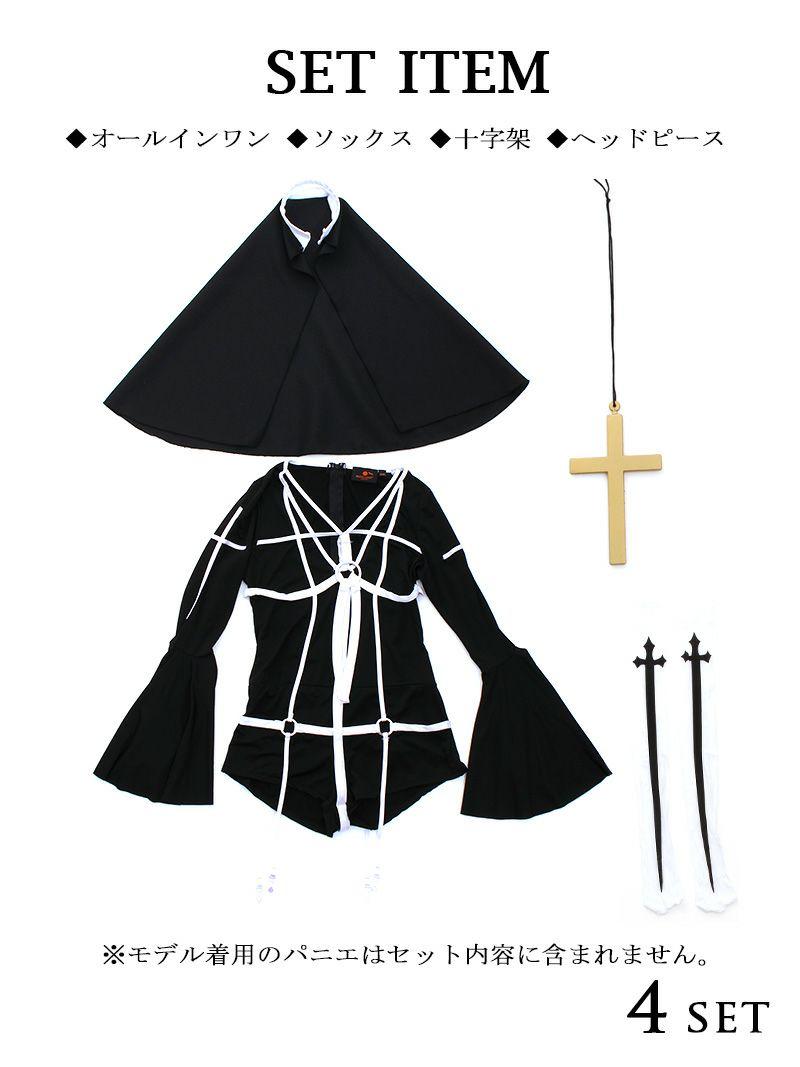 【即納】【キャバコスプレ4点セット】ダークシスターコスプレセット 修道女コスチューム イベントやハロウィンに♪