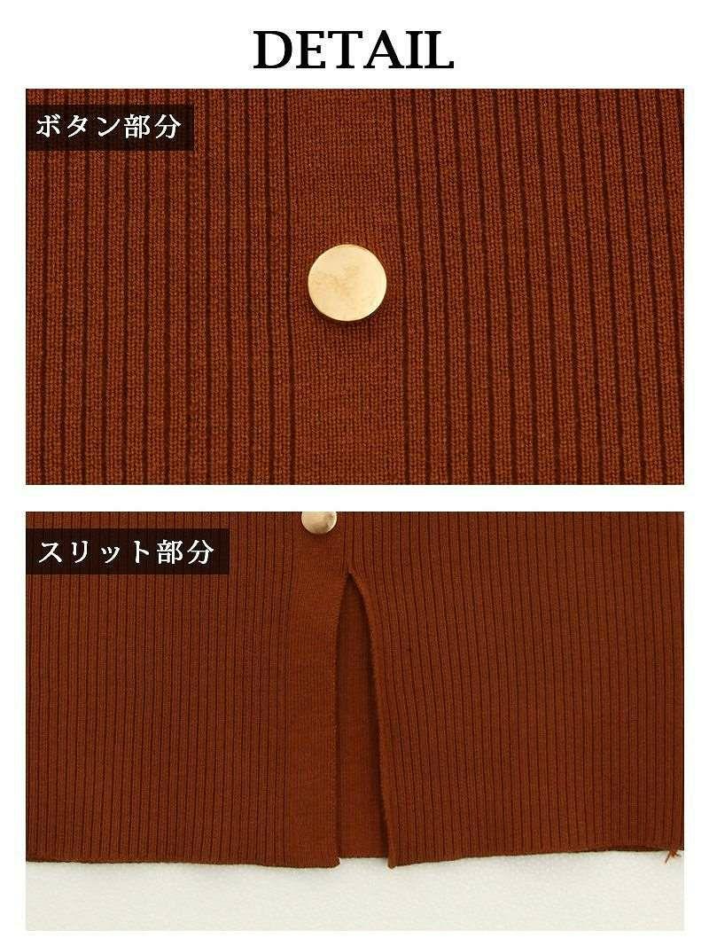 【Rvate】フェイクボタンリブ編みニットスカート フロントボタン膝丈ペンシルキャバスカート