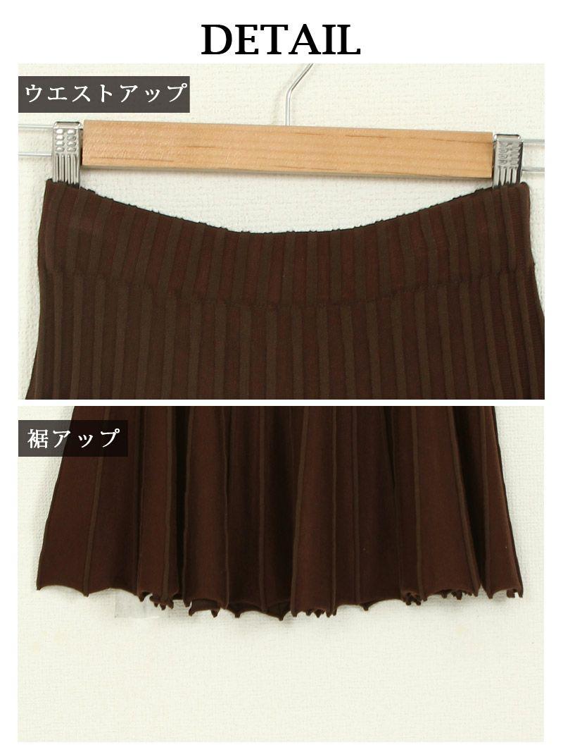 【Rvate】ワンカラーニットプリーツスカート 膝丈ウエストゴムスカート