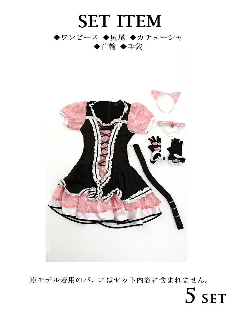 【即納】【キャバコスプレ5点セット】ピンク×ブラックcatコスプレセット キャットガールコスチューム イベントやハロウィンに♪