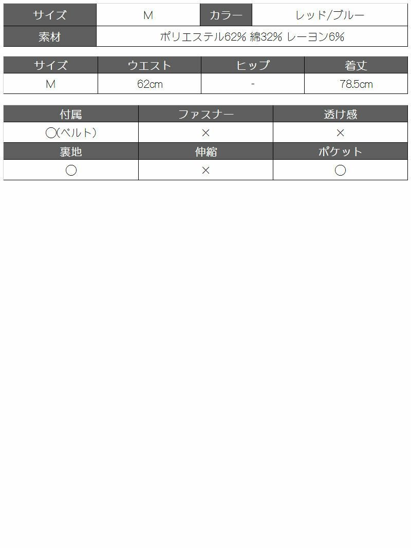 【Rvate】ダブルボタン千鳥格子チェック柄タック入りスカート ミディ丈フレアスカート