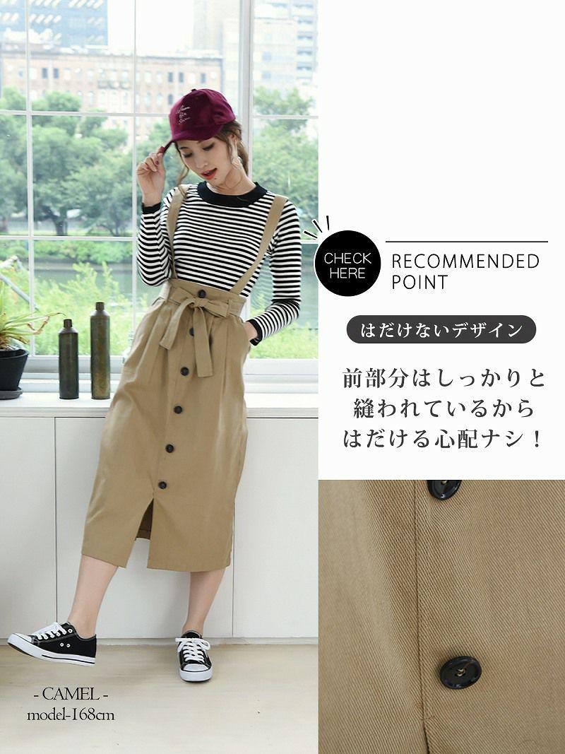 【Rvate】調節可能!サスペンダー付きミモレ丈スカート リボンベルト付きフレアスカート