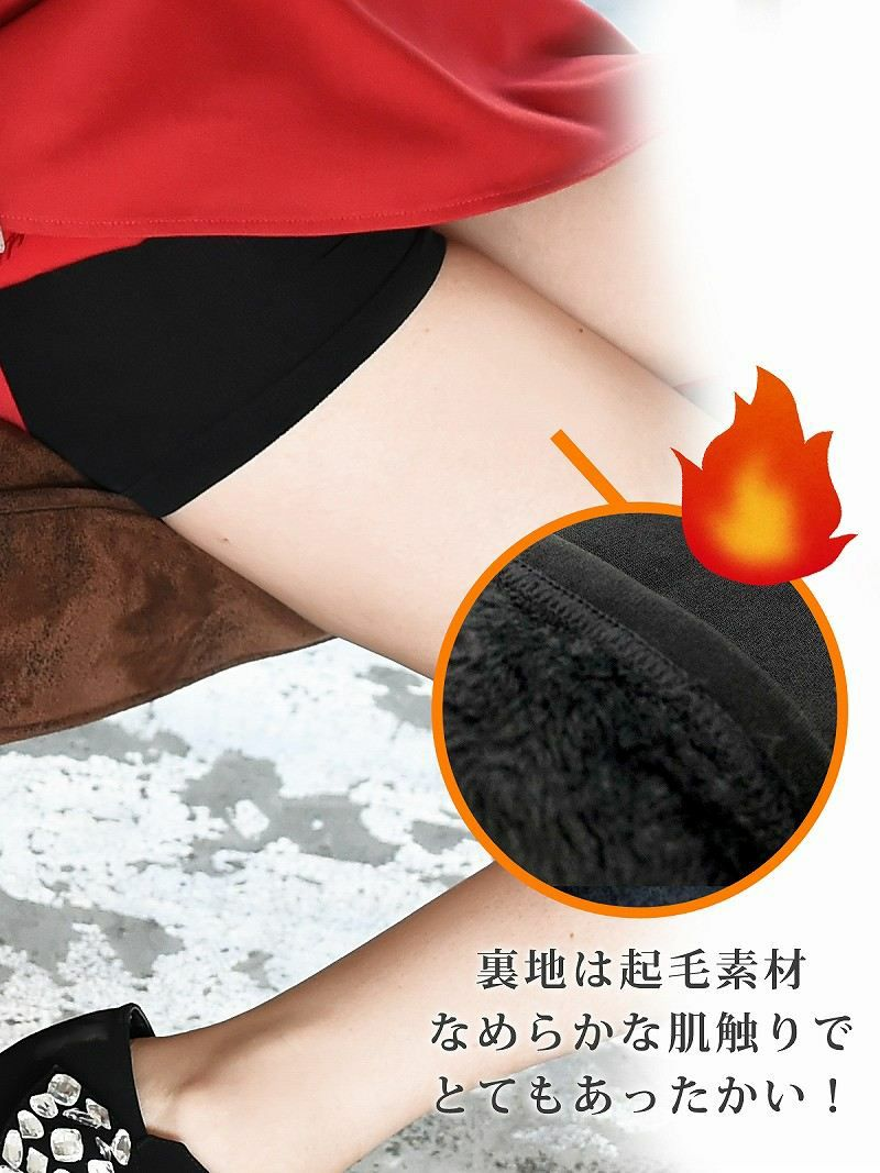 【Rvate】待機中や同伴OK!裏起毛あったか超厚地レディースインナーパンツ     大きいサイズ完備!伸縮性抜群フィットスパッツ