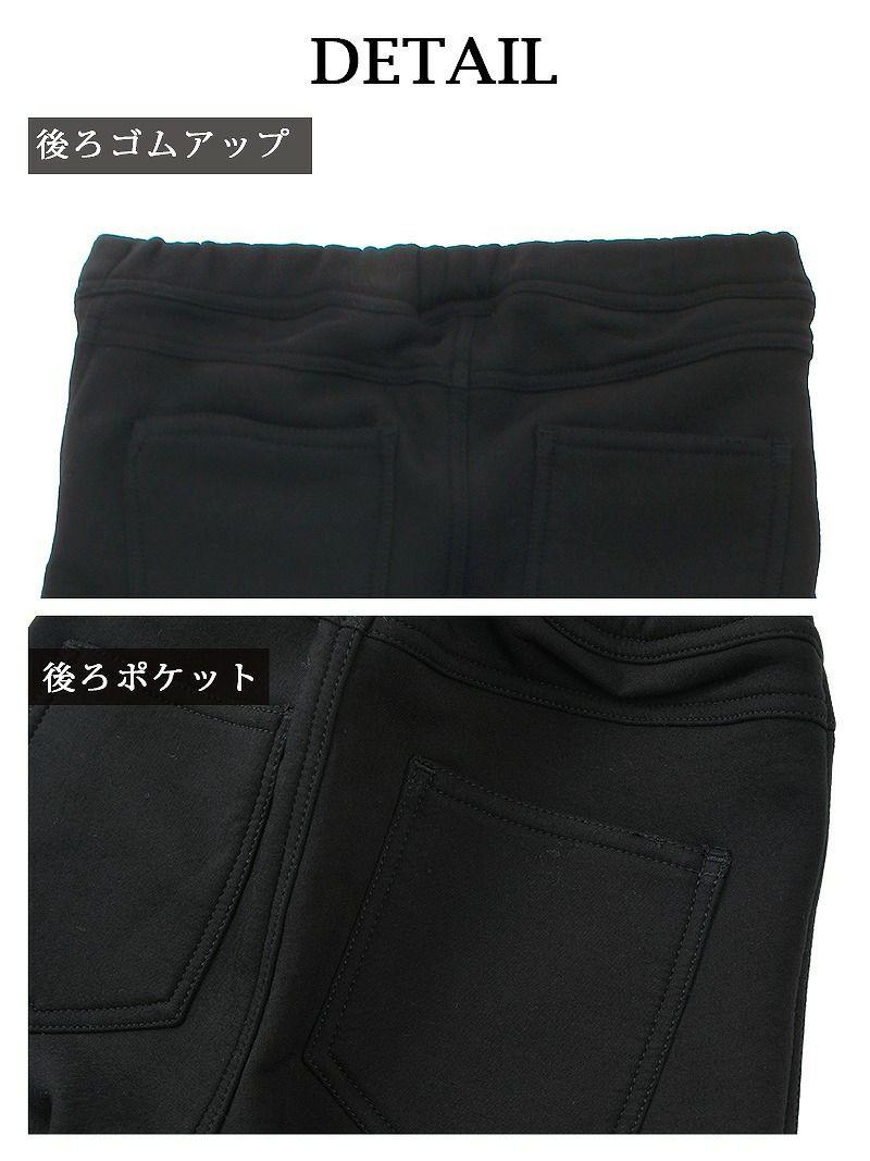 【Rvate】裏フリースボンディングレギンスパンツ ストレッチスキニーパンツ