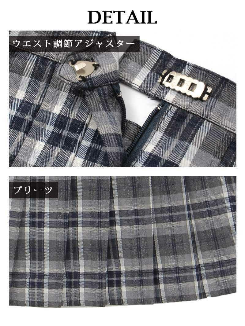 【Rvate】チェック柄プリーツスカート 制服風ミニスカート