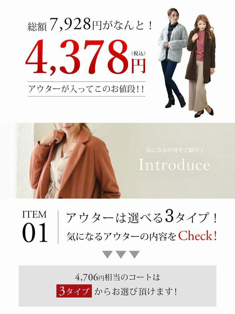 【Rvate】3,980円のコートが必ず入ってる!!コスパ◎新作アウター含むカジュアル福袋 【Ryuyu】【リューユ】3点セットで3,980円♪