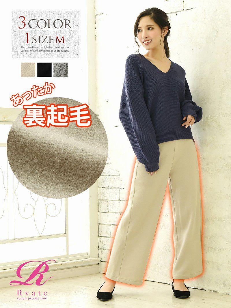 【Rvate】極暖!!裏起毛シンプルワイドマキシパンツ 裏フリースロングパンツ