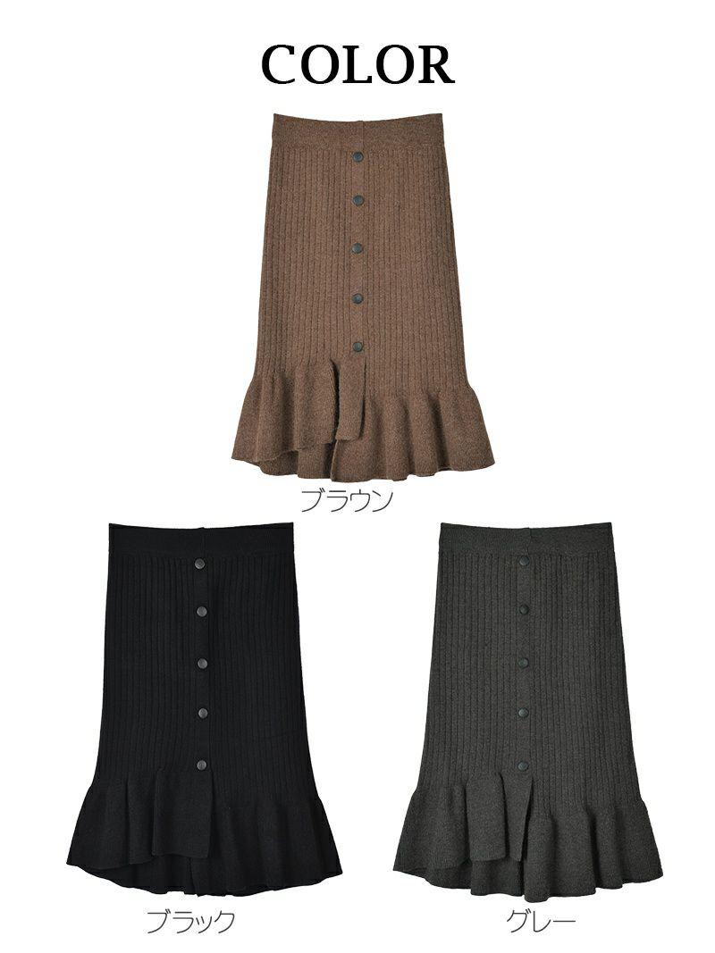 【Rvate】裾フリルヘムリブニットタイトスカート 膝丈ニットスカート