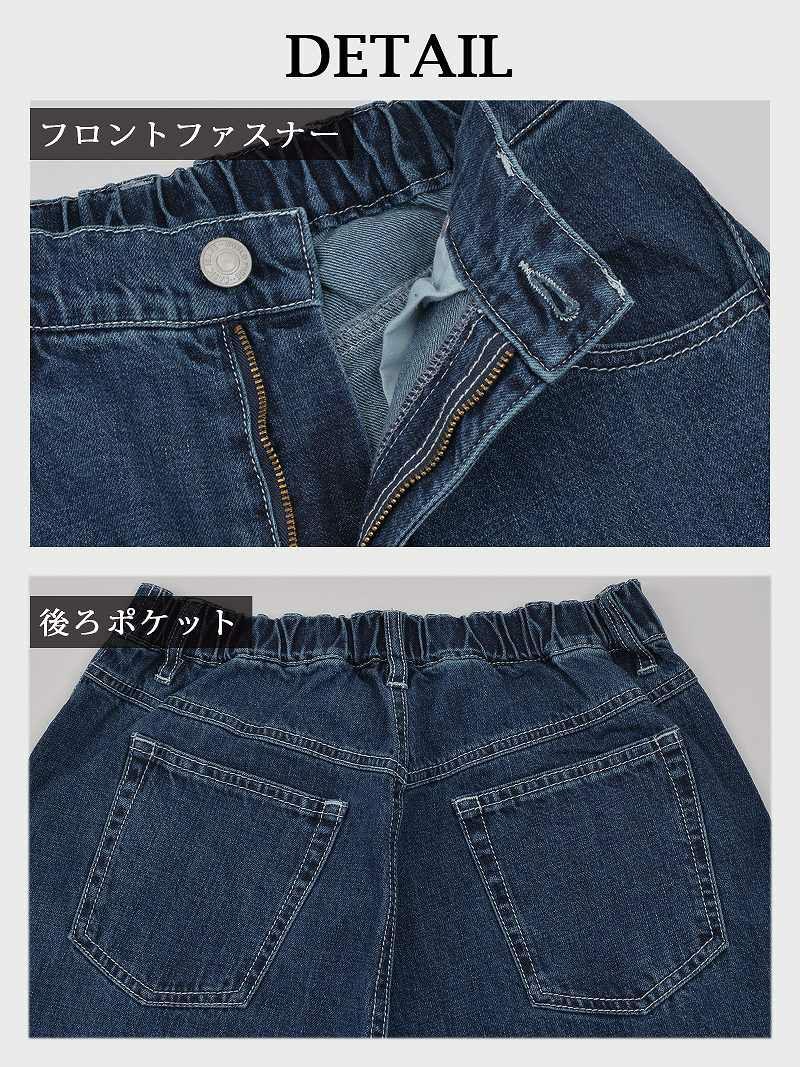 【Rvate】バックゴムスカート風デニムワイドパンツ ロング丈裾広ガウチョパンツ