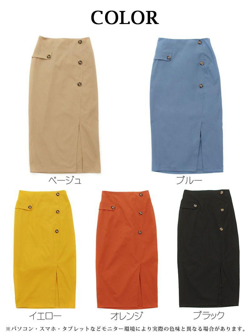 【Rvate】スリット入りミモレ丈ペンシルスカート ワンカラー膝下丈タイトスカート
