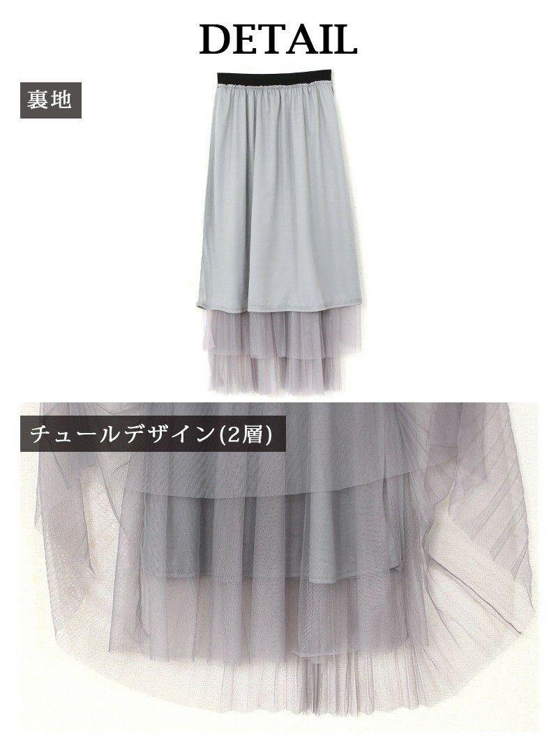 【Rvate】マキシロングチュール無地スカート ウエストゴムフレアスカート
