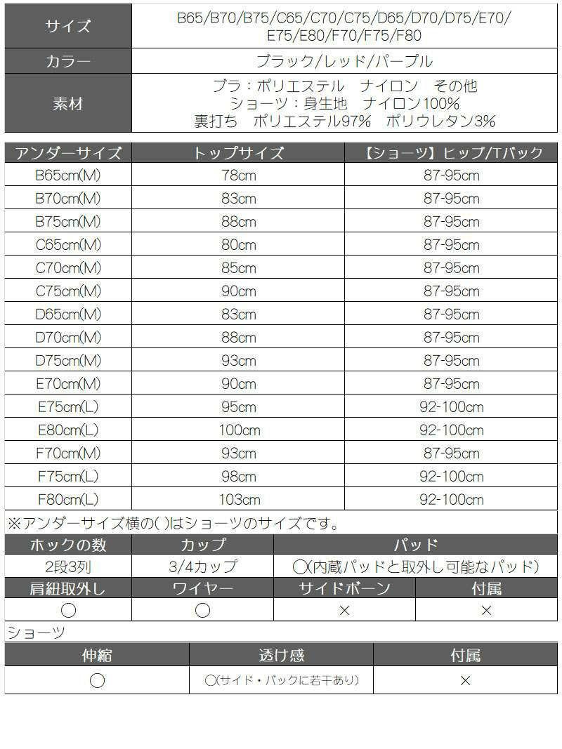 【Rwear】3点セット!!花柄Blackレースブラ&ショーツセット【Ryuyu】【リューユ】 OEO Tバック付レディース下着3点セット【2点で3900円対象】