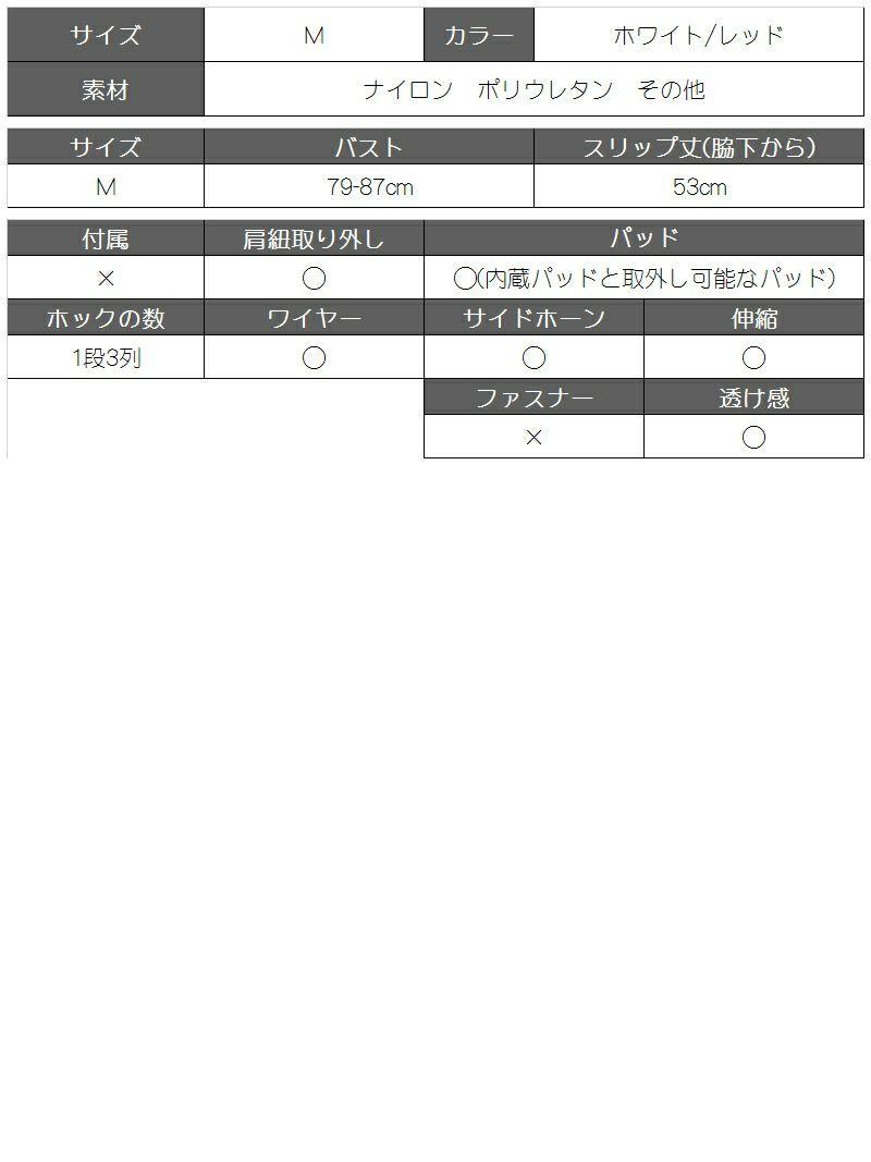 【Rwear】総レースカップ付きタイトベビードール【Ryuyu】【リューユ】一体型ワイヤー入りカップSEXYランジェリー