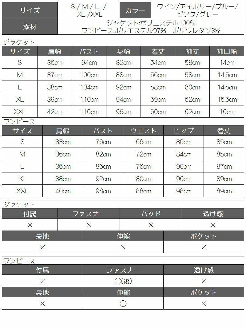 大きいサイズ完備!!ワンカラーワンピーススーツ【Ryuyuchick】【リューユチック】カラバリ豊富!チェーンパイピングキャバスーツ
