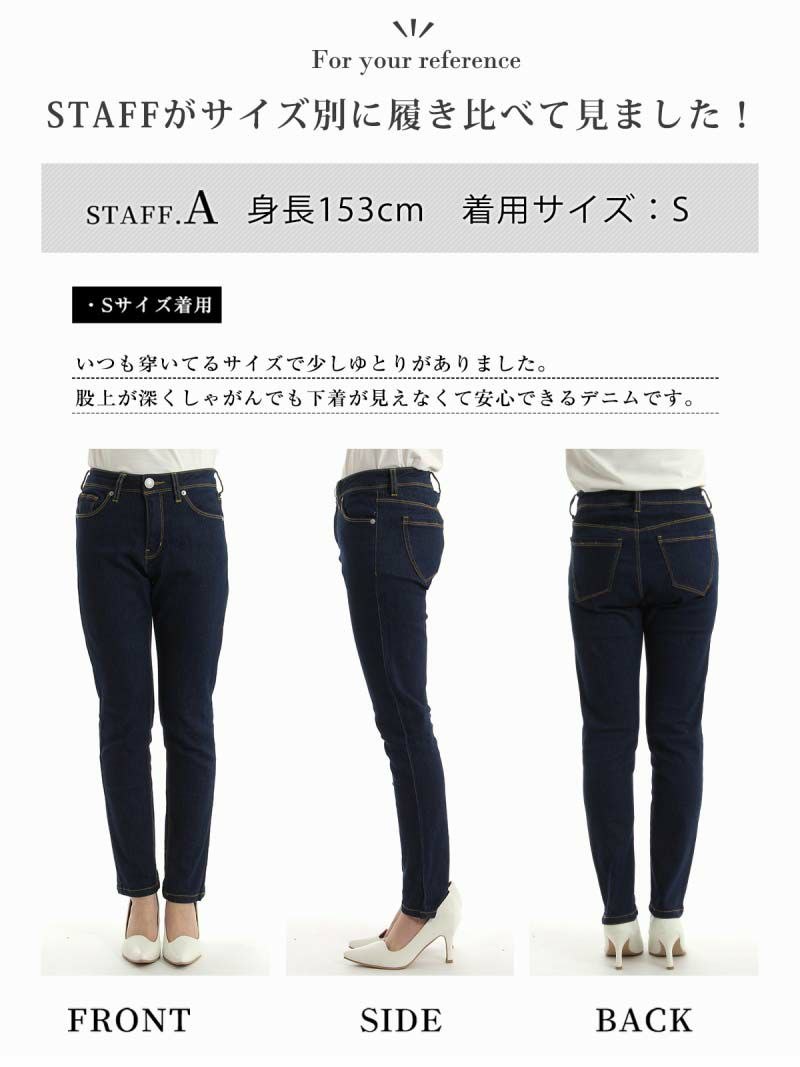 【Rvate】ストレッチフィットシンプルスキニーデニム 伸縮性抜群!!ストレッチアンクル丈美脚パンツ