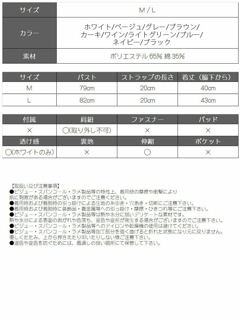 【Rvate】カラバリ豊富!!ベーシック無地キャミソール【Ryuyu】【リューユ】ストレッチ抜群!!インナーにも◎定番プチプラインナー