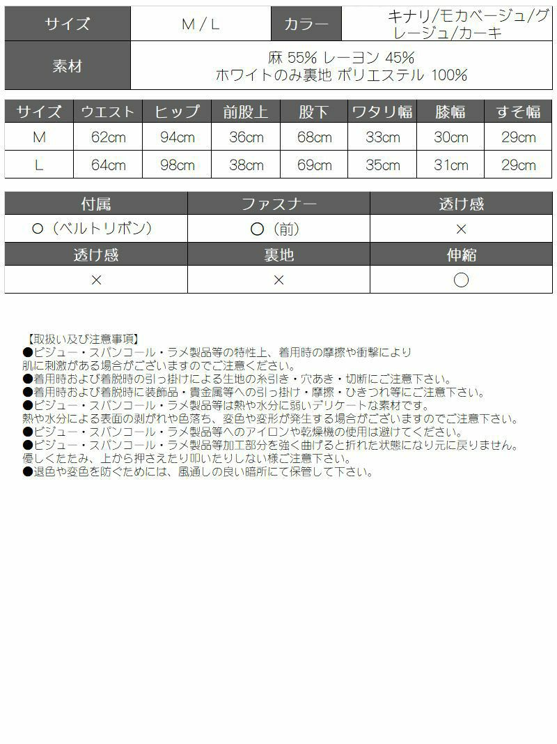 リネン風大人カジュアルワイドパンツ【Rvate/アールべート】(M/L)(モカベージュ/グレージュ/カーキ/キナリ)