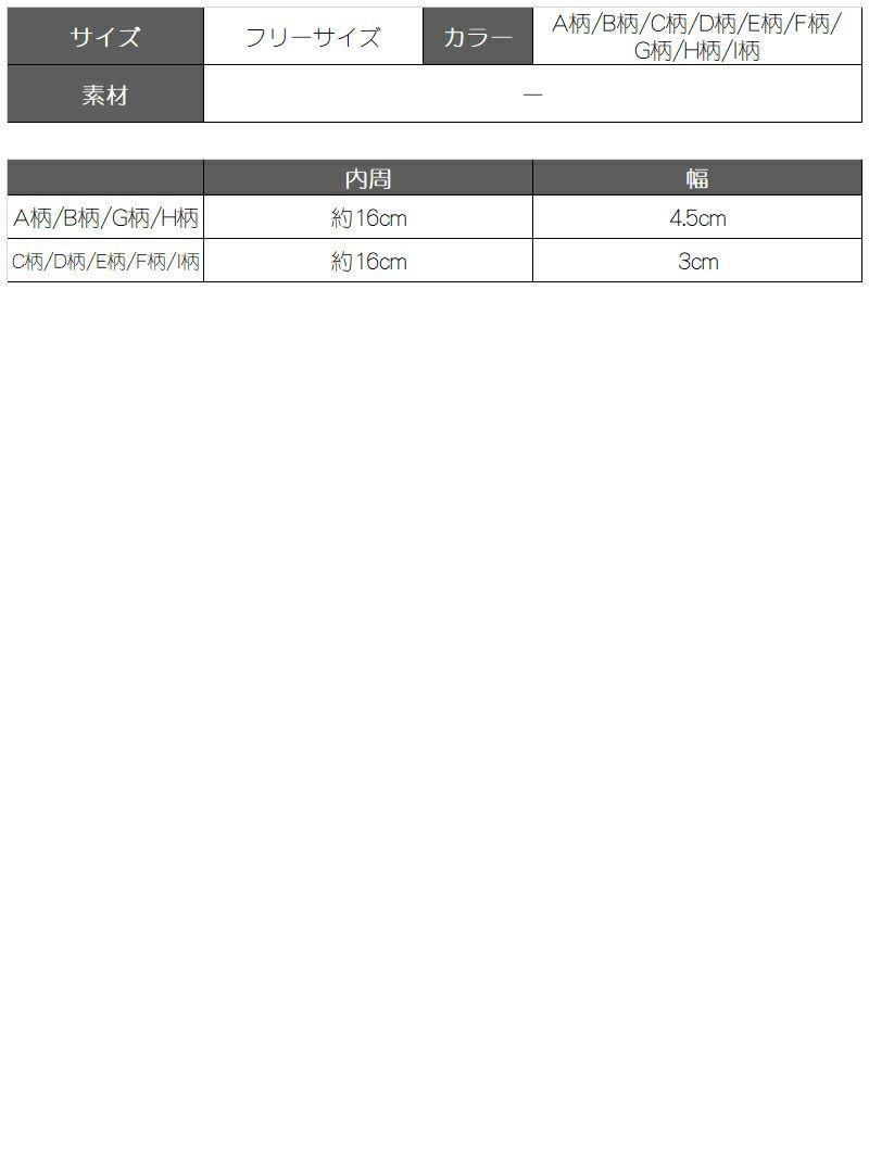 選べる9タイプ!ゴム入り大ぶりバングルブレスレット【Ryuyu/リューユ】(フリーサイズ)(A柄/B柄/C柄/D柄/E柄/F柄/G柄/H柄/I柄)