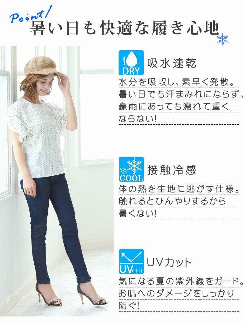 【Rvate】吸水速乾ストレッチベーシックスキニーデニム UVカット◎!!夏シンプルフィット美脚パンツ