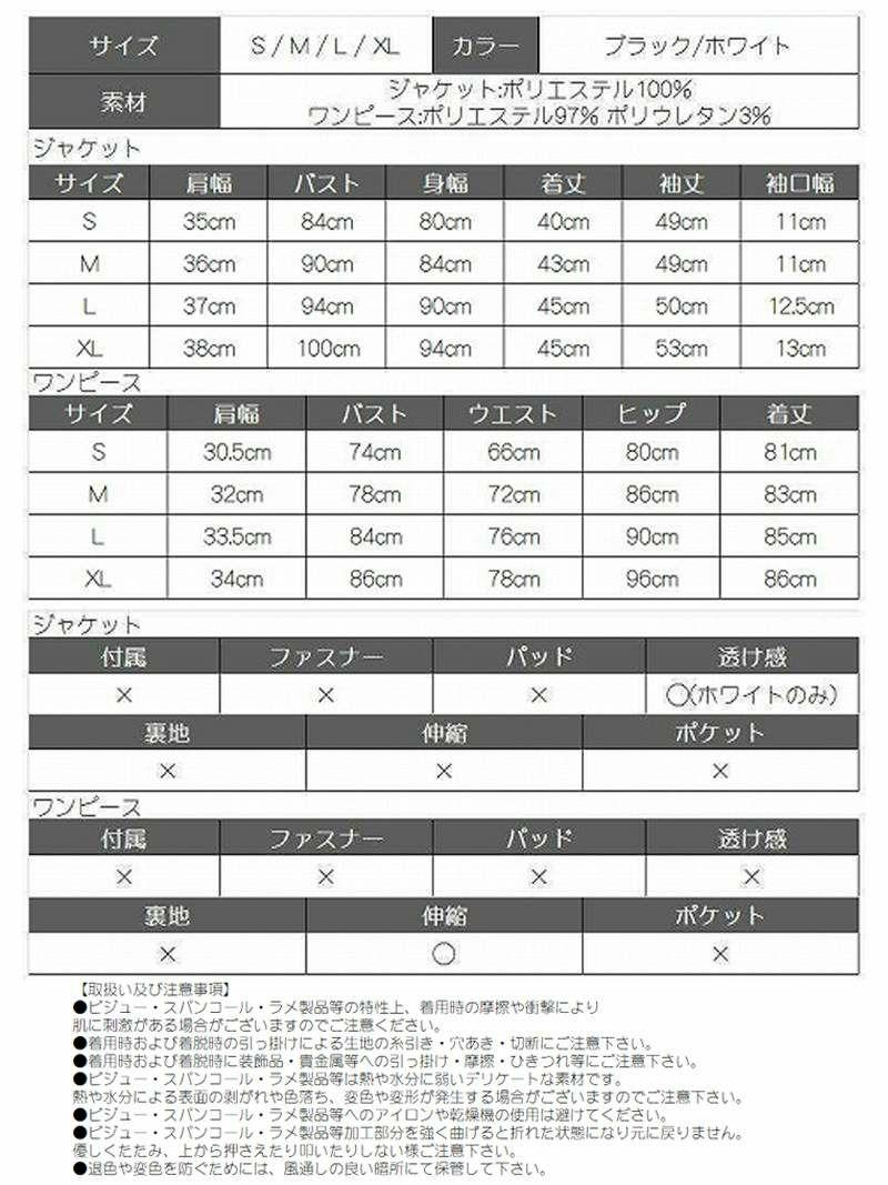 花柄薄手タイトキャバクラスーツ まぁみ 着用キャバスーツ【Ryuyu/リューユ】(S/M/L/XL)(ブラック/ホワイト)