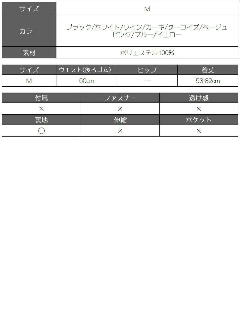 【Rvate】カラバリ豊富!!フィッシュテール裏地付きフレアロングスカート【Ryuyu】【リューユ】ウエストゴム無地膝丈スカート