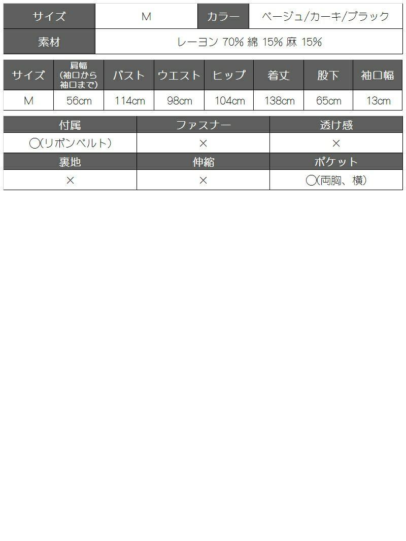 【Rvate】レーヨン襟付きノースリーブワンカラーオールインワン ボタンベルトポケットサロペット