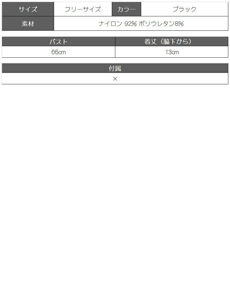 【Rvate】バックレースカップ付き無地ノンワイヤーベアトップ プチプラキャミソールハーフトップ