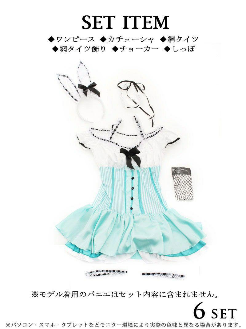 【即納】【キャバコスプレ6点セット】うさぎフリルバニーガールコスプレセット【Ryuyu/リューユ】(フリーサイズ)(ライトブルー)