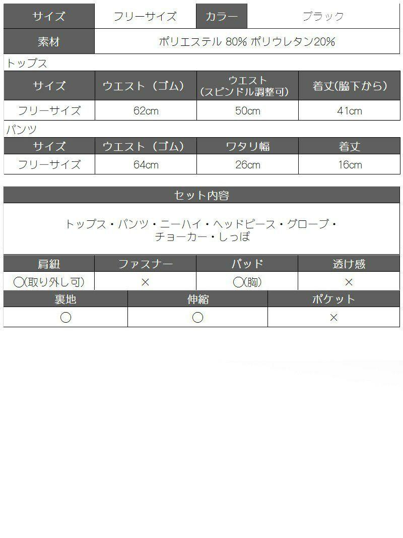 【キャバコスプレ7点セット】セクシーお腹魅せバニーガールコスプレセット【Ryuyu/リューユ】(フリーサイズ)(ブラック)