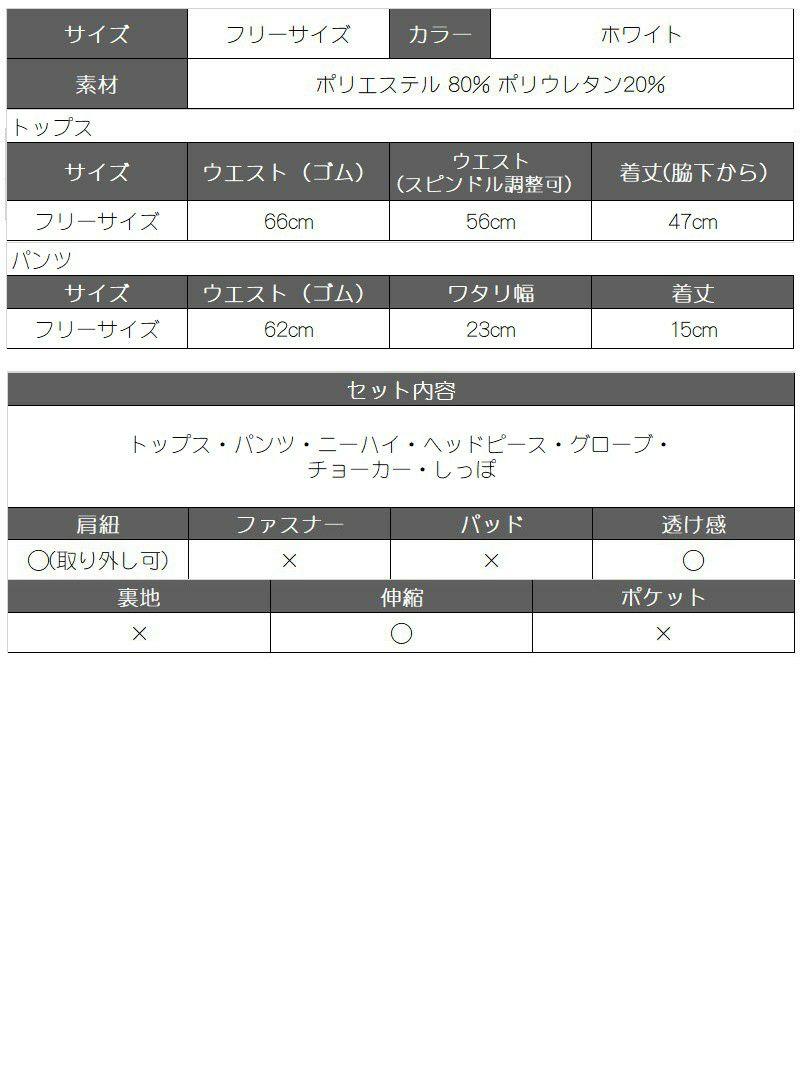 【キャバコスプレ7点セット】うさぎレースアップバニーガールコスプレセット【Ryuyu/リューユ】(フリーサイズ)(ホワイト)