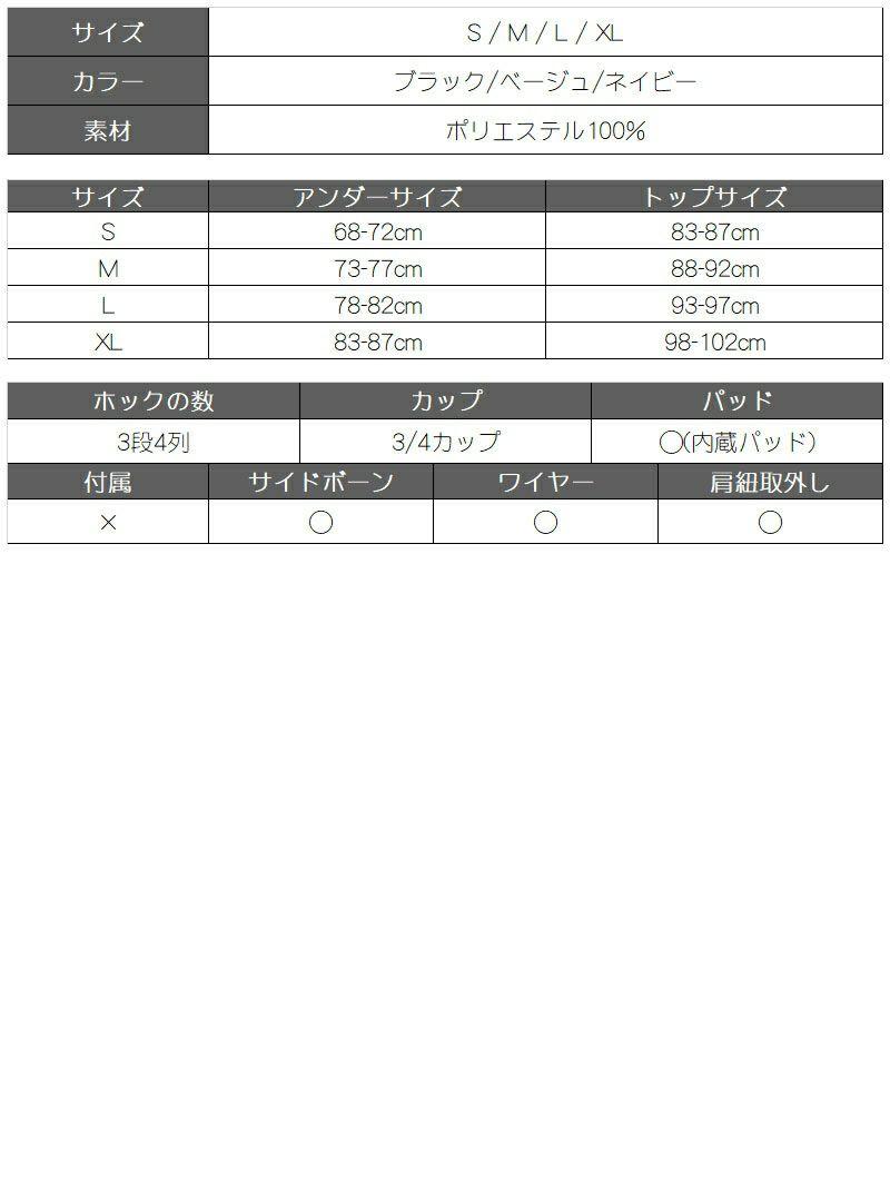 超盛りブラ!!響かないマーメイドブラ【Rwear/アールウェア】(S/M/L/XL)(ブラック/ベージュ/ネイビー)