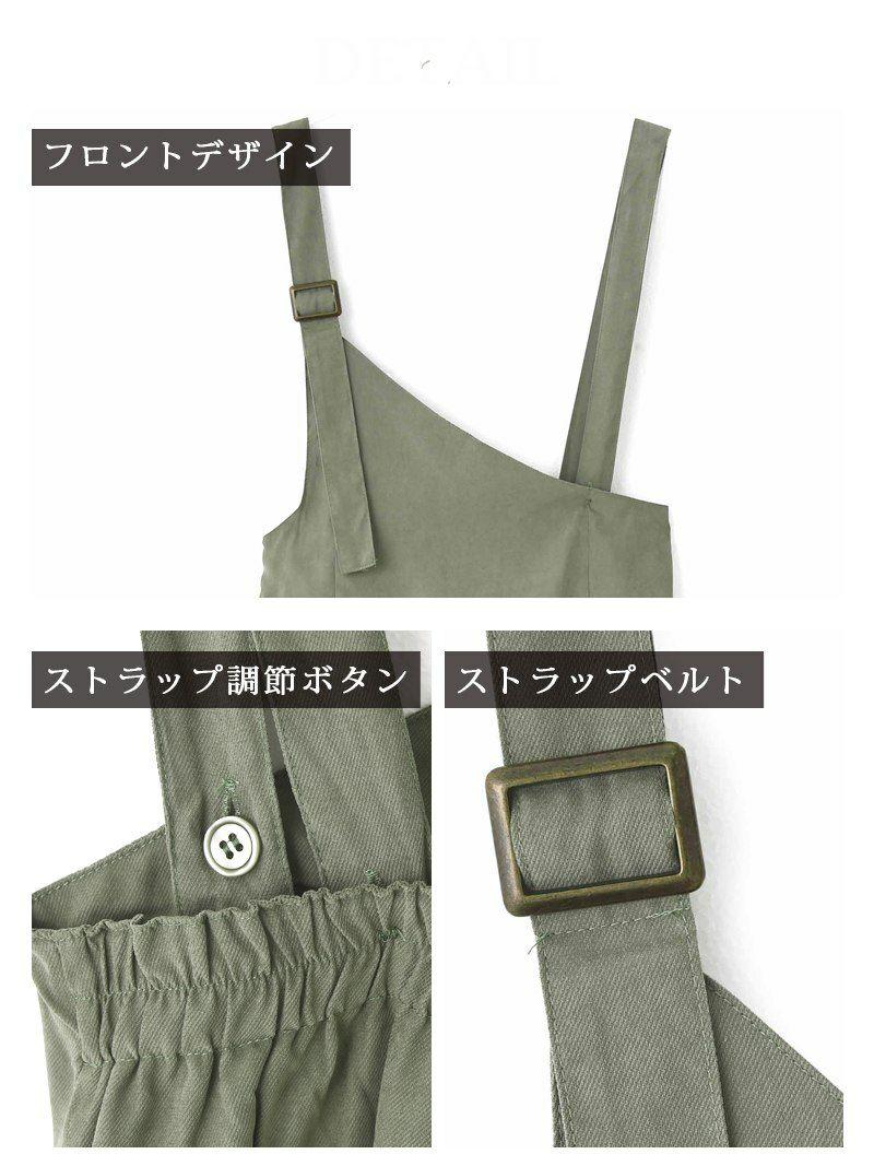 【Rvate】ピーチスキンアシメデザイン無地ジャンパースカート 無地シンプルロングフレアスカート