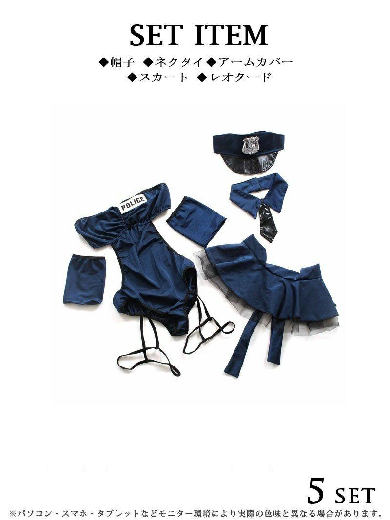 【即納】【キャバコスプレ5点セット】ブラジリアンランジェリー風sexyポリスコスプレ ガーターベルトミニスカ警官ハロウィン仮装ショーやステージ衣装に♪