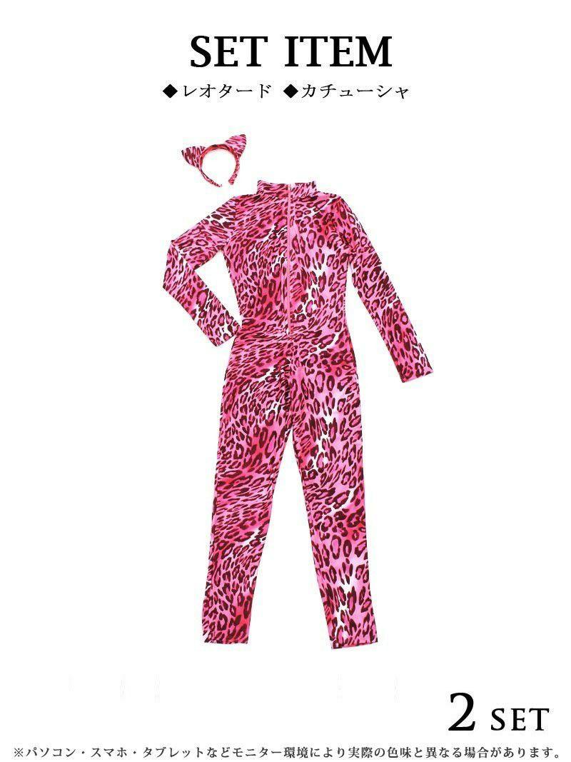 【即納】【キャバコスプレ2点セット】ボディスーツ美脚ピンク豹コスプレ 長袖猫耳レオパードハロウィン仮装イベントやリンクコーデに◎♪