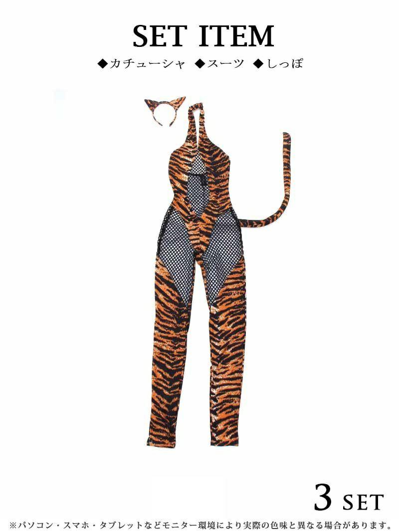 【即納】【キャバコスプレ3点セット】ボディスーツメッシュ女豹レオパードコスプレ ホルターネック動物コスチュームハロウィンに友達とオソロコーデ◎♪