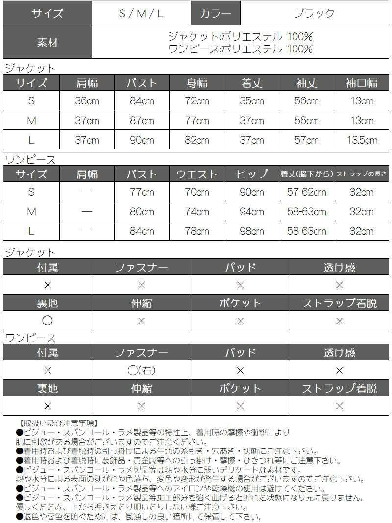 Lサイズ追加!!ワンカラーラインストーンストラップワンピースキャバスーツ【Ryuyuchick】【リューユチック】プチプラ2ピースナイトスーツ