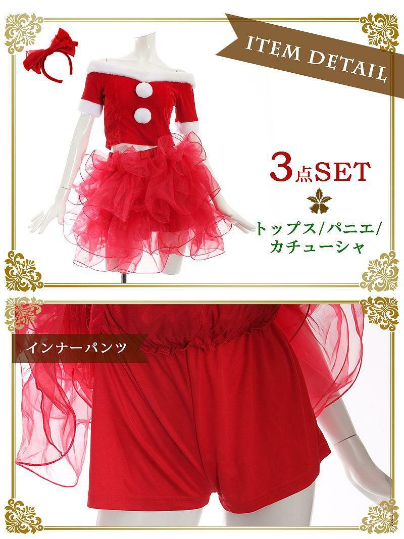 【即納】【サンタコスプレ3点セット】リボンボリュームチュチュスカート袖付きサンタコスプレ お腹魅せセットアップミニ丈サンタコス衣装キャバクライベントやクリスマスパーティーに◎