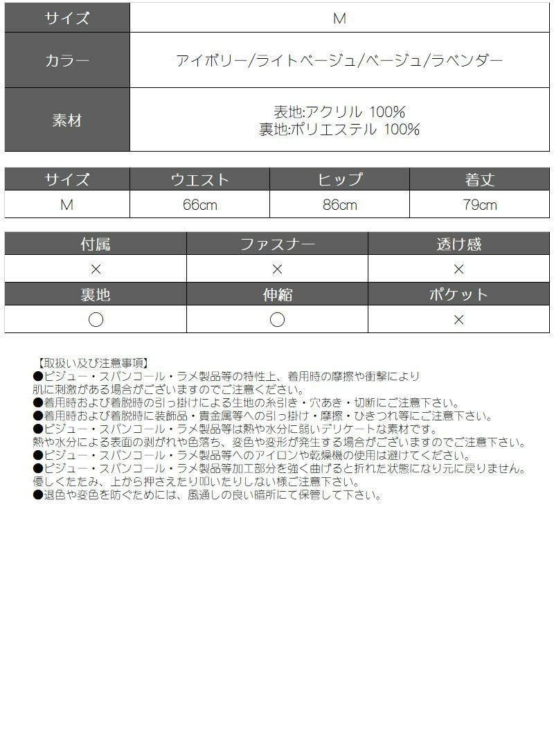 【Rvate】ケーブル編みニット無地スリットタイトスカート ウエストゴムミモレ丈ボトムス
