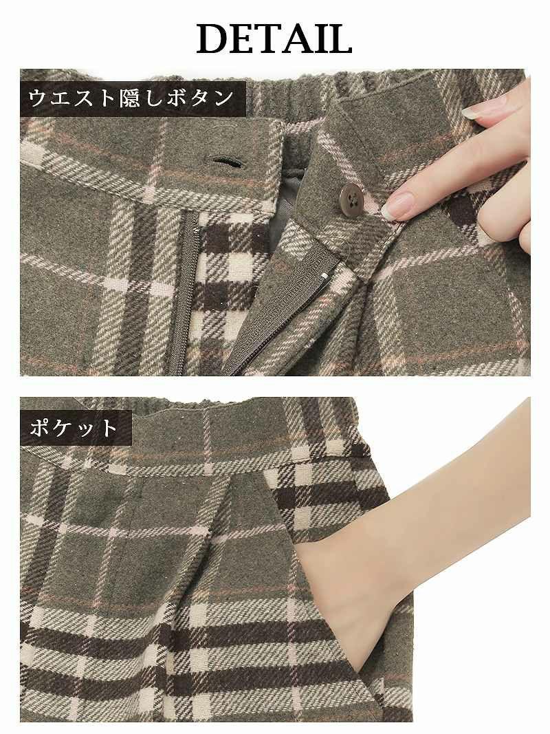 【Rvate】チェック柄美脚ロングパンツ ストレートウール混ウエストゴムワイドパンツ