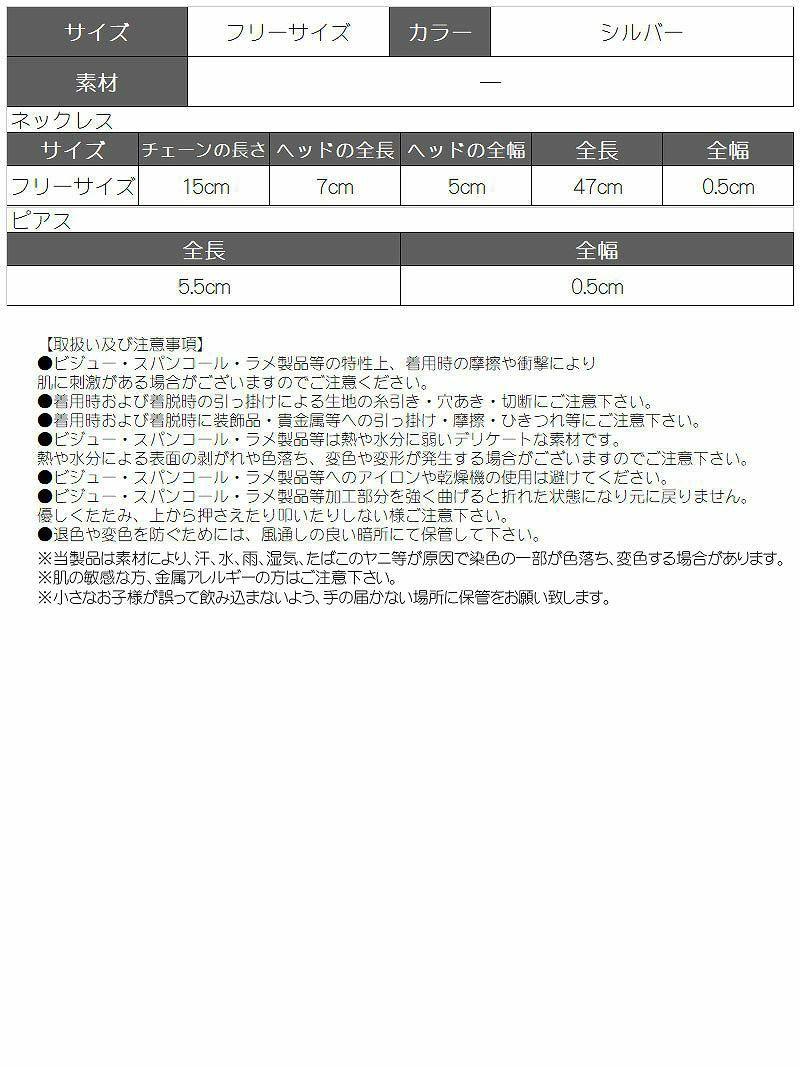 【メール便対応】ウエーブラインアクセサリー2点セット【Ryuyu】【リューユ】シルバーアクセサリーキャバドレスやパーティードレスに◎