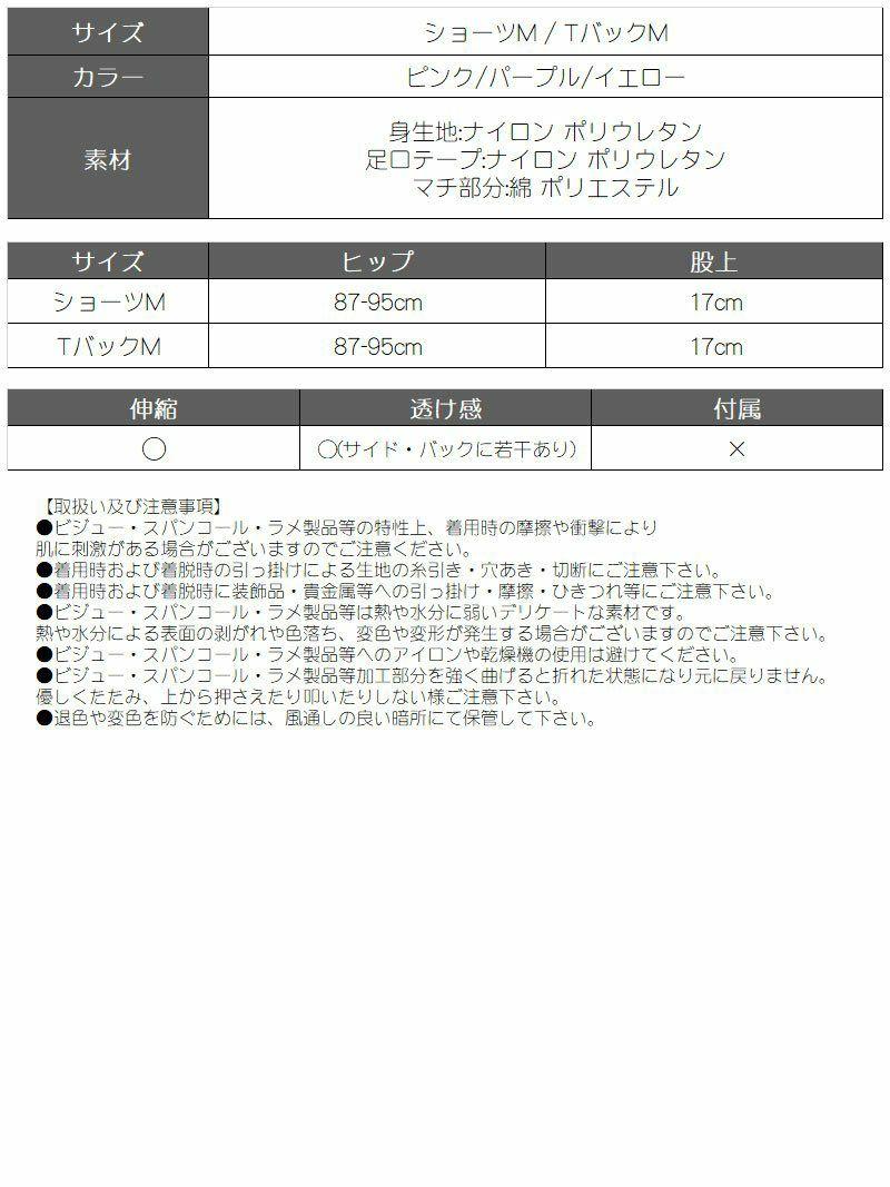 【Rwear】選べる!!バイカラー総レースショーツ【Ryuyu】【リューユ】セクシーTバックフルバックレディース下着