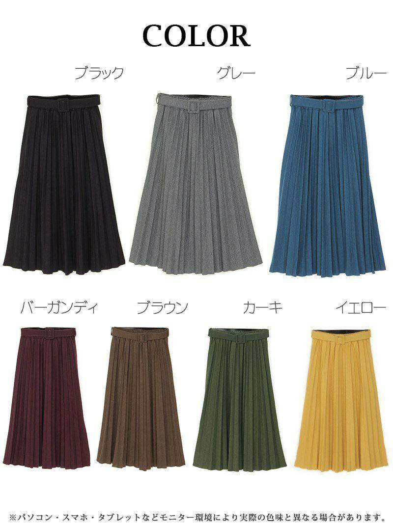 【Rvate】カラバリ豊富!!プリーツフレアスカート ベルト付き無地ミモレ丈レディーススカート