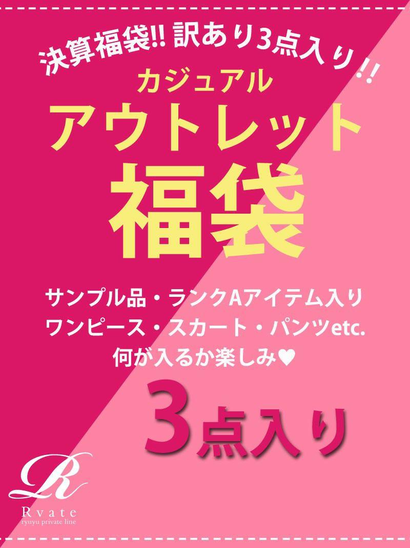 【Rvate】3点入りアウトレットカジュアル福袋  3点入りで980円♪