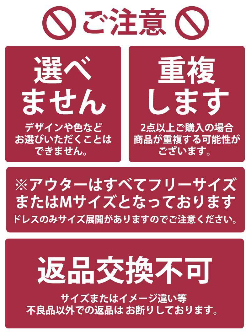 3着で5,980円!2020年アウター福袋【Ryuyu】【リューユ】安い!!お得な3点セット