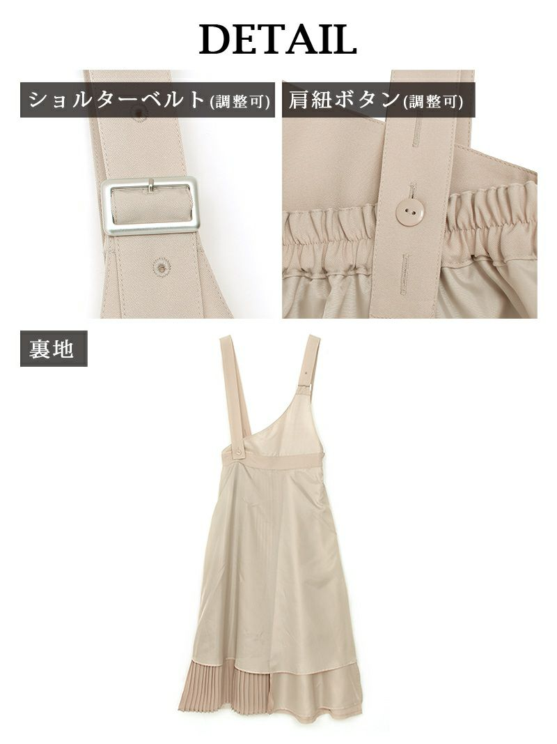 【Rvate】ワンショルアシンメトリー2wayサロペットスカート  異素材切り替えジャンパースカート
