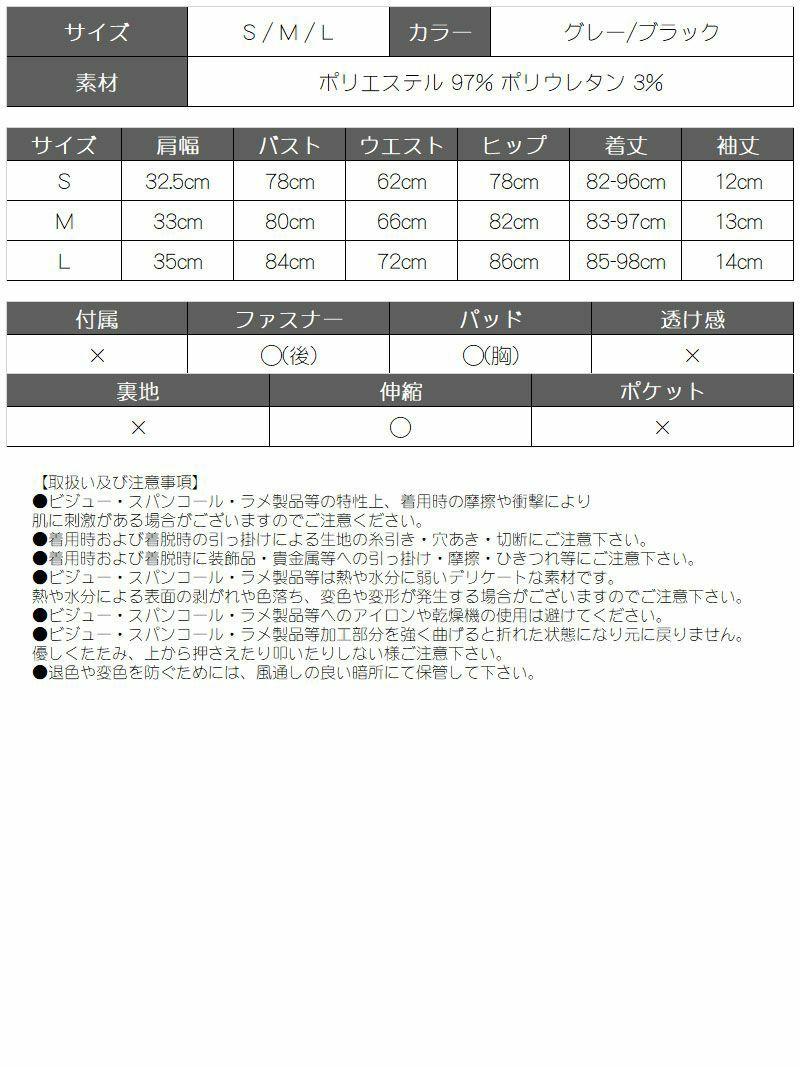 花柄刺繍サイドシアーフリル袖ミニドレス ゆきぽよ 着用キャバドレス【Ryuyu/リューユ】(S/M/L)(グレー/ブラック)