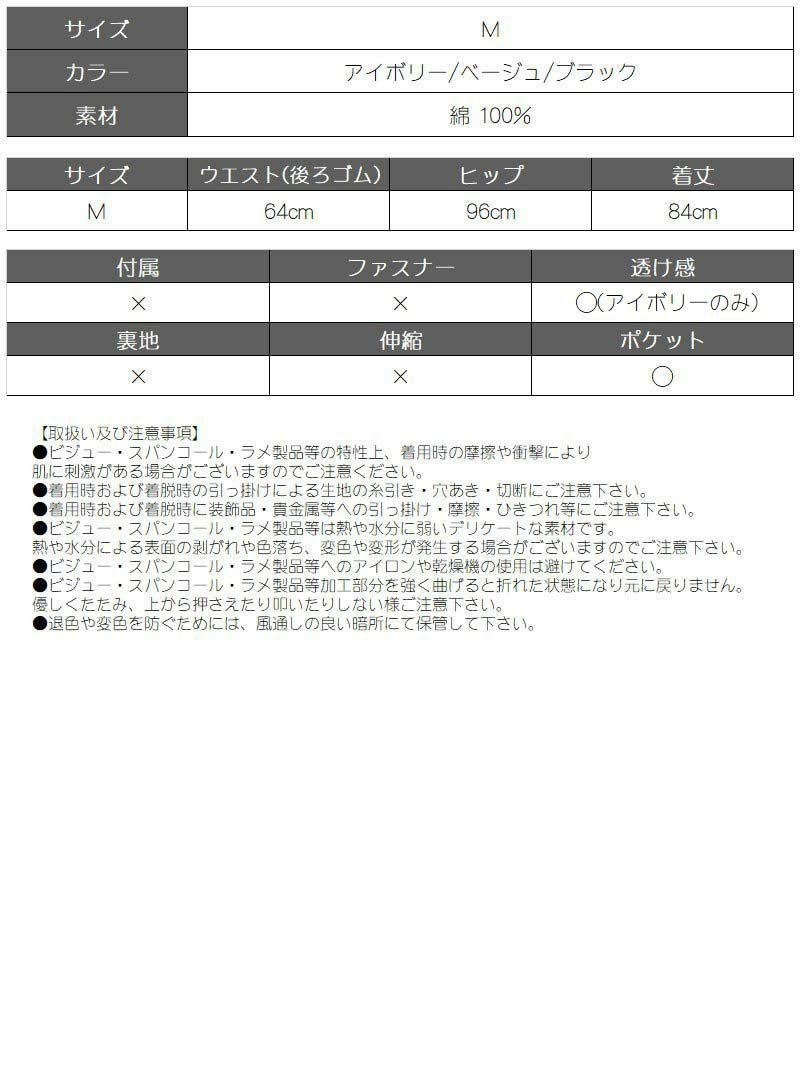 無地ボタンAラインスカート【Rvate/アールべート】(M)(アイボリー/ベージュ/ブラック)