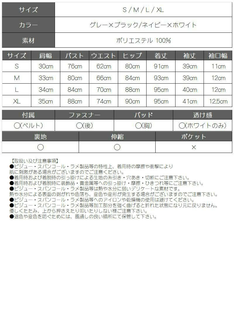 XLサイズ追加!バイカラーペプラムベルト付きキャバドレス【DAYS PIECE/デイズピース】(S/M/L/XL)(グレー×ブラック/ネイビー×ホワイト)