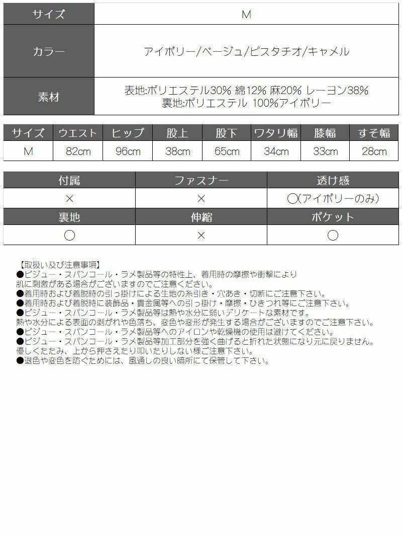 ウエストリボンラップストレートワイドパンツ【Rvate/アールべート】(M)(アイボリー/ベージュ/ピスタチオ/キャメル)